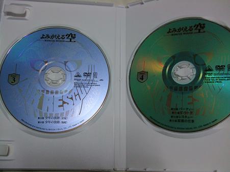 よみがえる空DVD-BOX_5