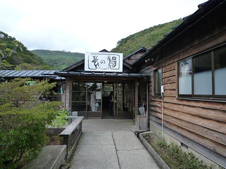 山登りの疲れを癒しに温泉に行きました有名な「鹿の湯」