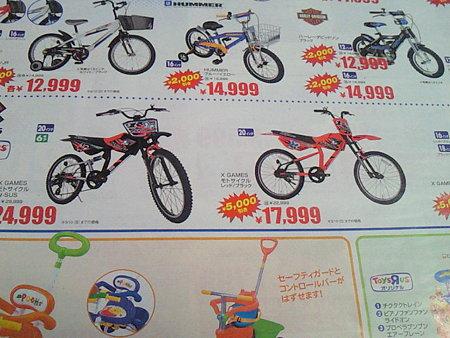 自転車】[仮面ライダー自転車 ...