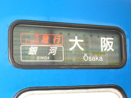 銀河&三木鉄道0001