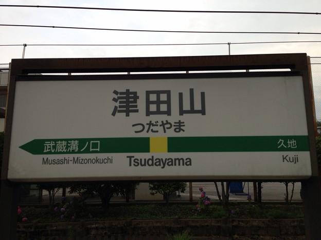 Photos: 津田山駅 Tsudayama Sta.