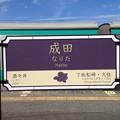 Photos: 成田駅 Narita Sta.