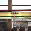 Photos: 東小金井駅 Higashi-Koganei Sta.