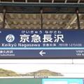 Photos: 京急長沢駅 Keikyu Nagasawa Sta.
