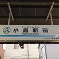 Photos: 小島新田駅 Kojimashinden Sta.