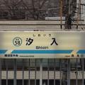 Photos: 汐入駅 Shioiri Sta.