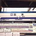写真: 志木駅 Shiki Sta.