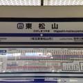 Photos: 東松山駅 Higashi-matsuyama Sta.