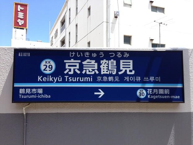 Photos: 京急鶴見駅 Keikyu Tsurumi Sta.