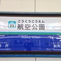 Photos: 航空公園駅 Koku-koen Sta.