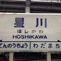 Photos: 星川駅 Hoshikawa Sta.