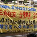 Photos: 水曜デモ2012.07.12経団連前
