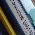 Photos: ご近所活動