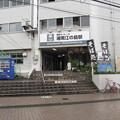 Photos: 湘南江の島駅