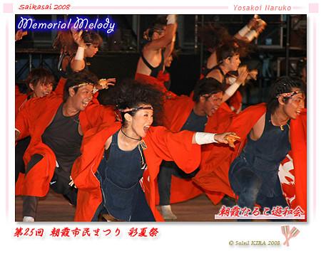 朝霞なるこ遊和会_彩夏祭2008