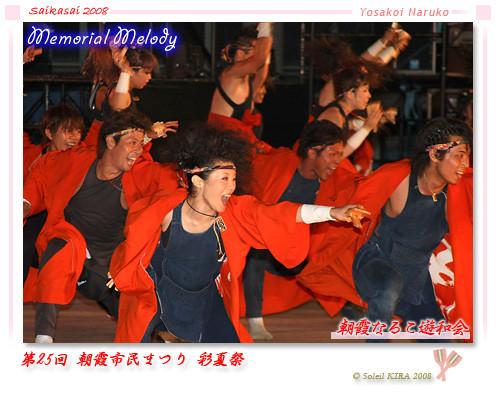 写真: 朝霞なるこ遊和会_彩夏祭2008_21