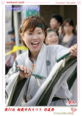 楽天_彩夏祭2008