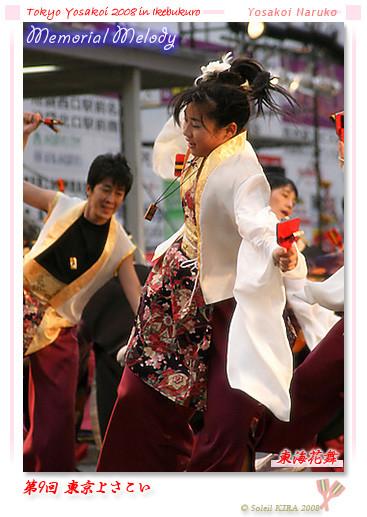 写真: 東海花舞_東京よさこい2008_01