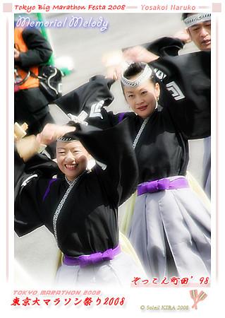 ぞっこん町田'98_東京大マラソン祭り2008_bf1