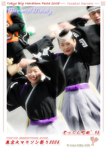 写真: ぞっこん町田'98_東京大マラソン祭り2008_bf1