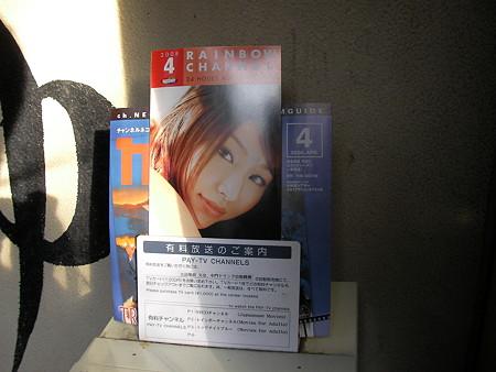 観月の有料テレビチケット販売機