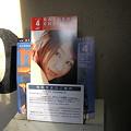 写真: 観月の有料テレビチケット販売機
