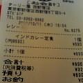 Photos: 071011ターリー屋