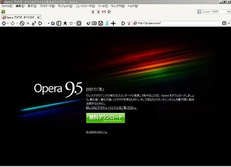 Opera9.5スクリーンショット