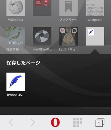Opera Mini 8.0.0 No - 15:保存したページ