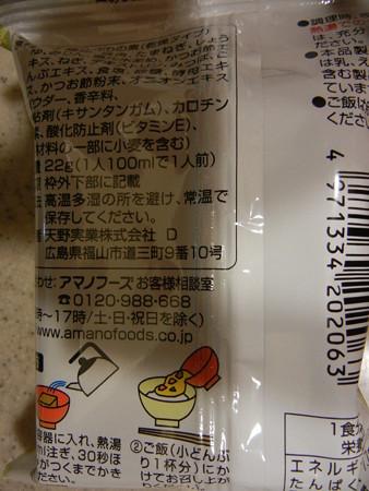 アマノフーズの小さめ丼親子丼