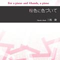 写真: 桜色に表紙