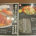 Photos: かつ禅 2104.03 (12)