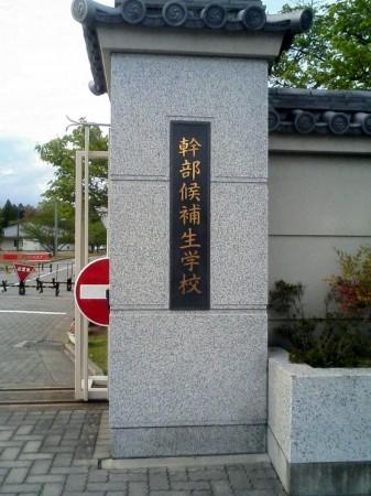 2007_05_01_カズの奈良ひとり旅_06_自衛隊幹部候補生学校