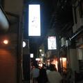 写真: 京都、先斗町