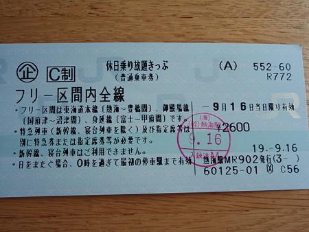 JR東海休日乗り放題きっぷ