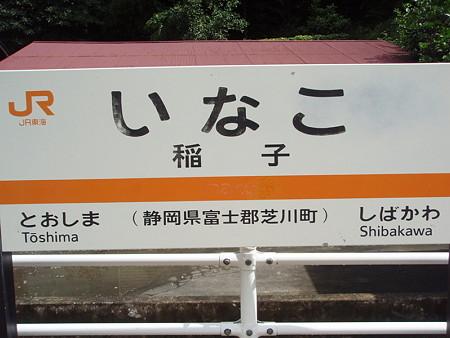 稲子駅名標