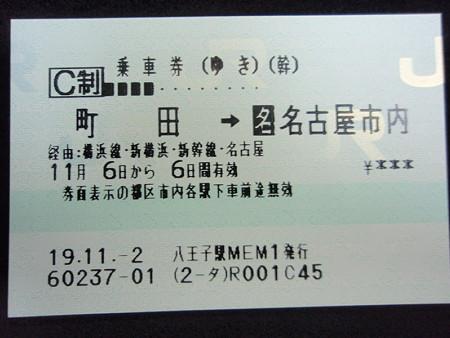 町田→名古屋乗車券