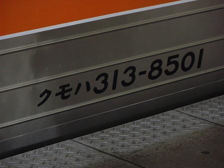 クモハ313-8501