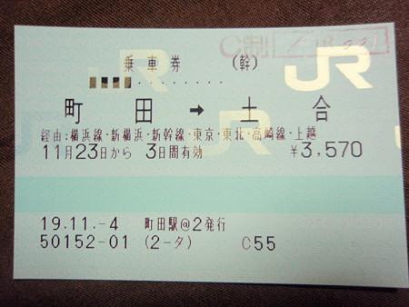 町田→土合乗車券