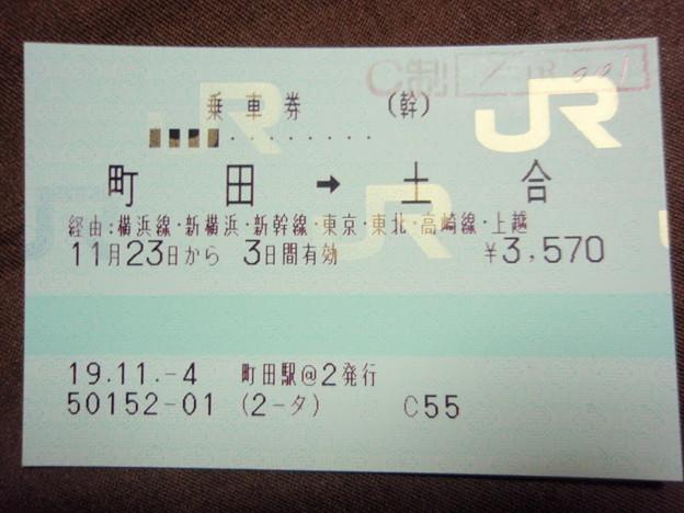 Photos: 町田→土合乗車券