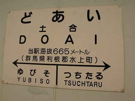 土合駅名標(土合駅構内)