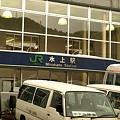 Photos: 水上駅前