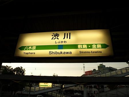渋川駅名標