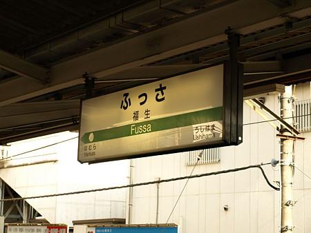 福生駅名標