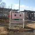 Photos: 金島駅名標