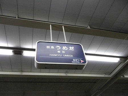 阪急梅田駅名標