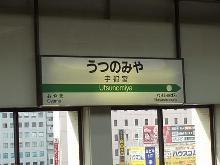 新幹線ホーム宇都宮駅名標
