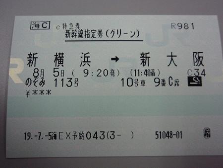 新横浜→新大阪の新幹線切符