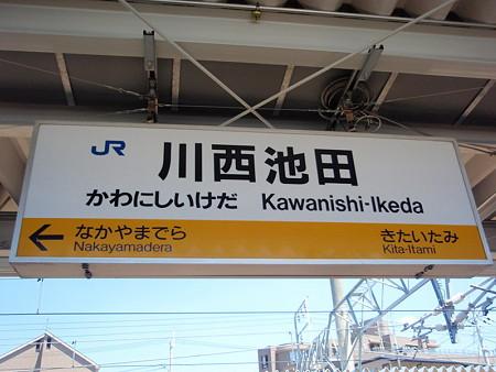川西池田駅名標