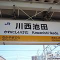 Photos: 川西池田駅名標